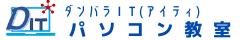 広島市南区段原のパソコン教室『ダンバラITパソコン教室』